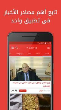 أخبار مصر poster