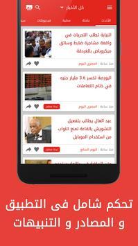 أخبار مصر screenshot 3