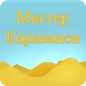 Мастер Караванов icon
