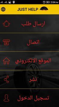 Just Help - Cars Club screenshot 2