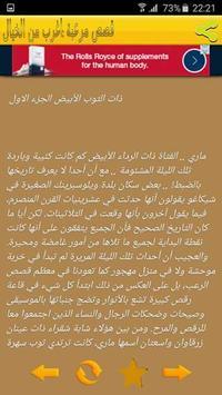 قصص اغرب من الخيال apk screenshot