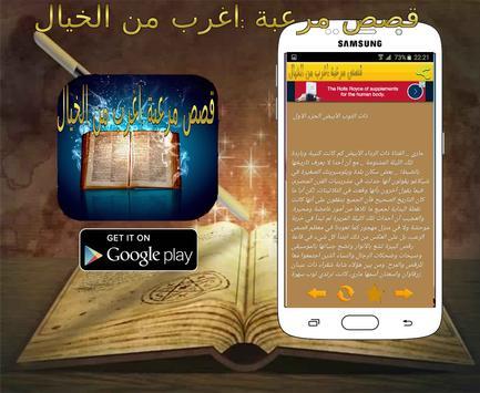 قصص اغرب من الخيال poster