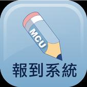 銘傳大學報到系統 icon