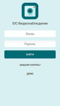 IDC - Видеонаблюдение poster