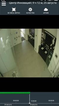 IDC - Видеонаблюдение screenshot 2