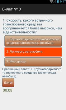 Безопасность ДД Экзамен Россия apk screenshot