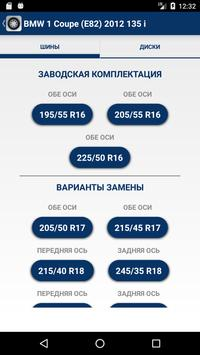 Tyres and Wheels Selection screenshot 1