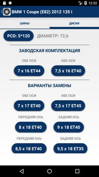 Tyres and Wheels Selection screenshot 2
