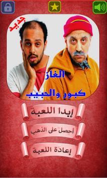 ألغاز كبور و الحبيب مع الحل poster