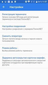 Parsec Acсess Terminal (Parsec терминал доступа) screenshot 7
