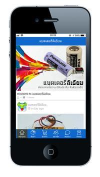 Lithium Battery : แบตเตอรี่ลิเธียม screenshot 1