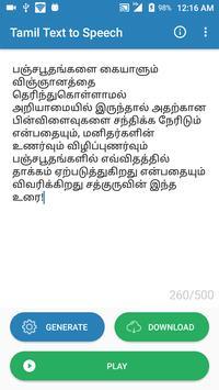 Tamil Text to Speech screenshot 4