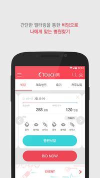 터치미 - 대한민국 메디플랫폼 성형 건강검진 전문병원 apk screenshot