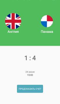 Чемпионат мира: Предсказатель матчей screenshot 1