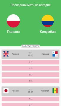 Чемпионат мира: Предсказатель матчей screenshot 2