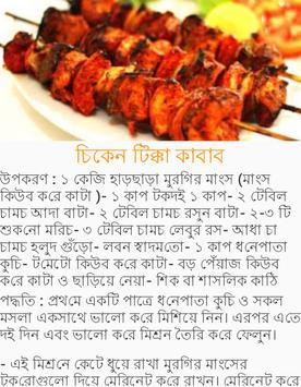 All Bangla Recipes screenshot 3