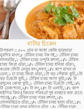 All Bangla Recipes apk screenshot