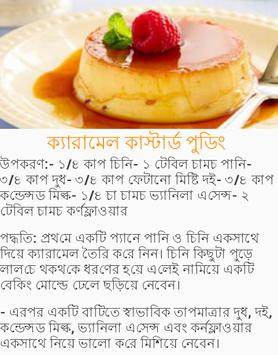 All Bangla Recipes screenshot 5