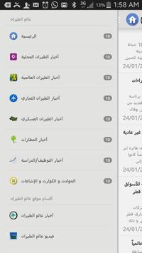 تطبيق عالم الطيران apk screenshot