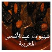 شهيوات عيد الاضحى المغربية icon
