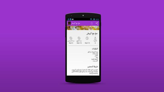 شهيوات عيد الاضحى المغربية apk screenshot