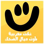 نكت مغربية لموت ديال الضحك icon
