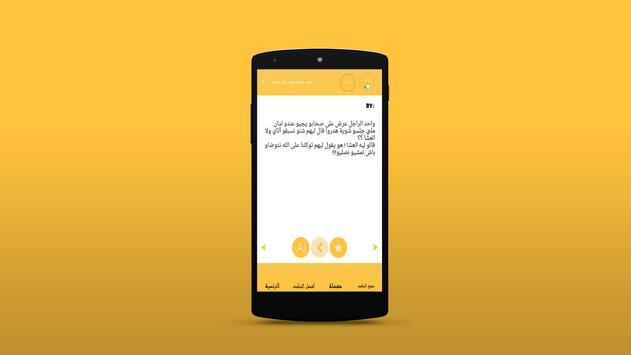 نكت مغربية لموت ديال الضحك apk screenshot