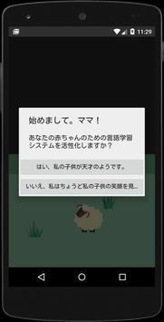 WagWag Baby Animals screenshot 2