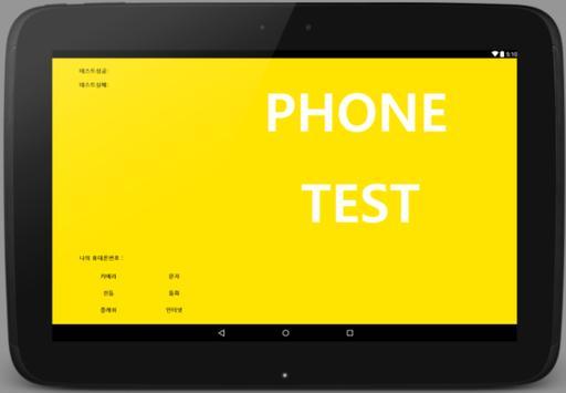 빠른 PhoneTest-중고,새폰,떯어뜨렸을땐? screenshot 1