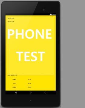 빠른 PhoneTest-중고,새폰,떯어뜨렸을땐? screenshot 2