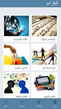 قنوات و مجموعات التليقرام poster