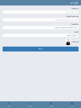 قنوات و مجموعات التليقرام apk screenshot