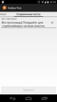 ХабраRss - Чтение оффлайн apk screenshot