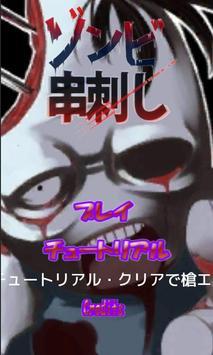 ゾンビ串刺し poster