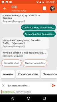 Servo - сервисы Владивостока apk screenshot