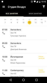 Студия Воздух apk screenshot