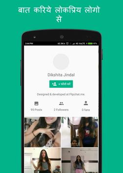 FlipChat screenshot 3