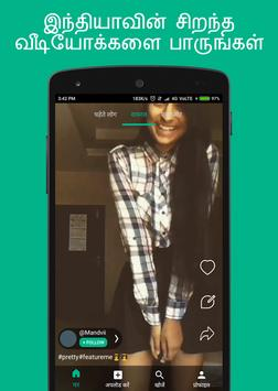 FlipChat screenshot 1