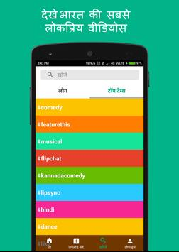 FlipChat screenshot 4