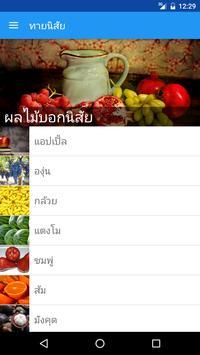 ทายนิสัย apk screenshot