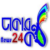 Dhakar Kontho News24 icon