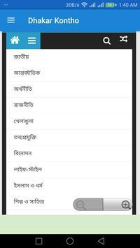 Dhakar Kontho News24 screenshot 2