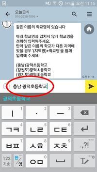 오늘급식-카카오톡에서 전국의 모든 학교의 급식정보를! screenshot 9