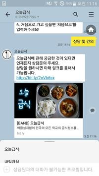 오늘급식-카카오톡에서 전국의 모든 학교의 급식정보를! screenshot 15