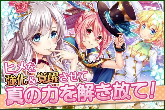 【無料で遊べる!】神姫覚醒メルティメイデン【美少女ゲームアプリ】 スクリーンショット 2