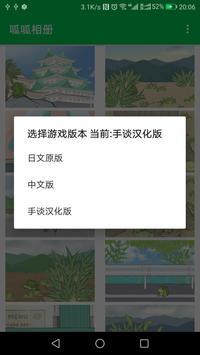 照片导出 for 旅行青蛙 apk screenshot