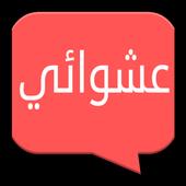 شات عشوائي icon