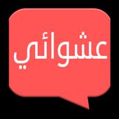 شات حبيبي عشوائي - بنات شباب حب صداقة دردشة تعارف icon