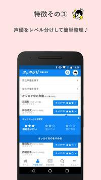 オッカケ!! Screenshot 4