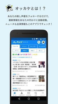 オッカケ!! Screenshot 1